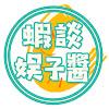 Xiatan Entertainment