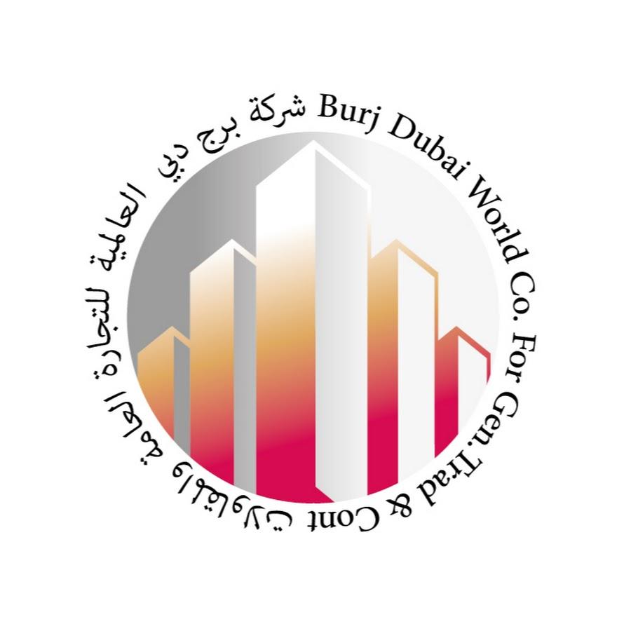 شركة برج دبي العالمية للتجارة العامة والمقاولات