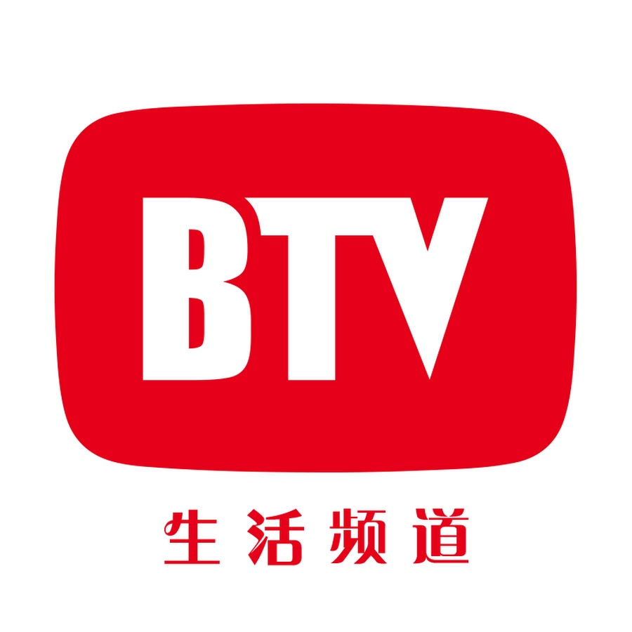 北京电视台生活频道 Beijing TV