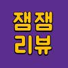 잼잼리뷰,드라마\u0026웹툰 리뷰