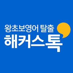 해커스톡 기초영어회화 공식 유튜브