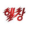 헬창TV Korea Fitness HellchangTV