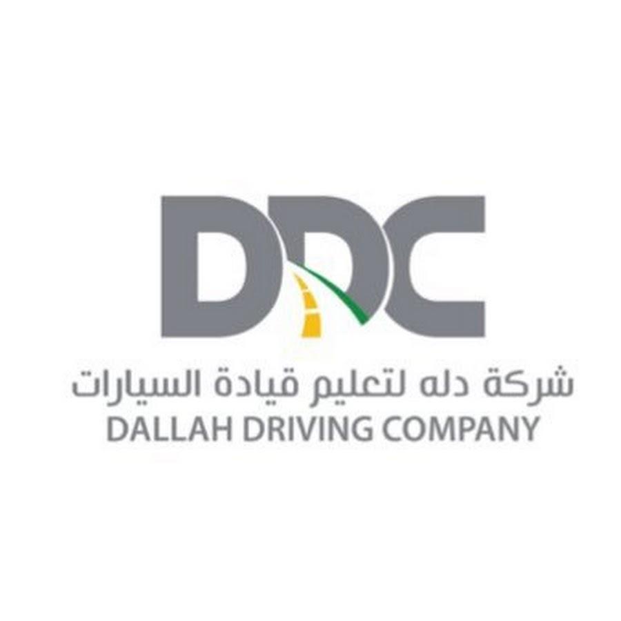 شركة دله لتعليم قيادة السيارات Youtube