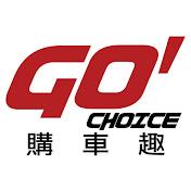 Go Choice購車趣 Avatar