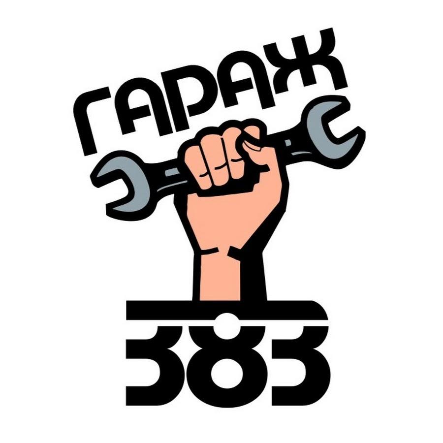 ГАРАЖ 383 TV