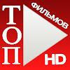 ТОП Фильмов