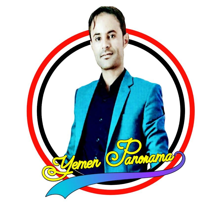 قناة Yemen بانوراما