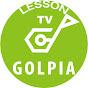 ゴルピアLESSON TV-ゴルフレッスン-