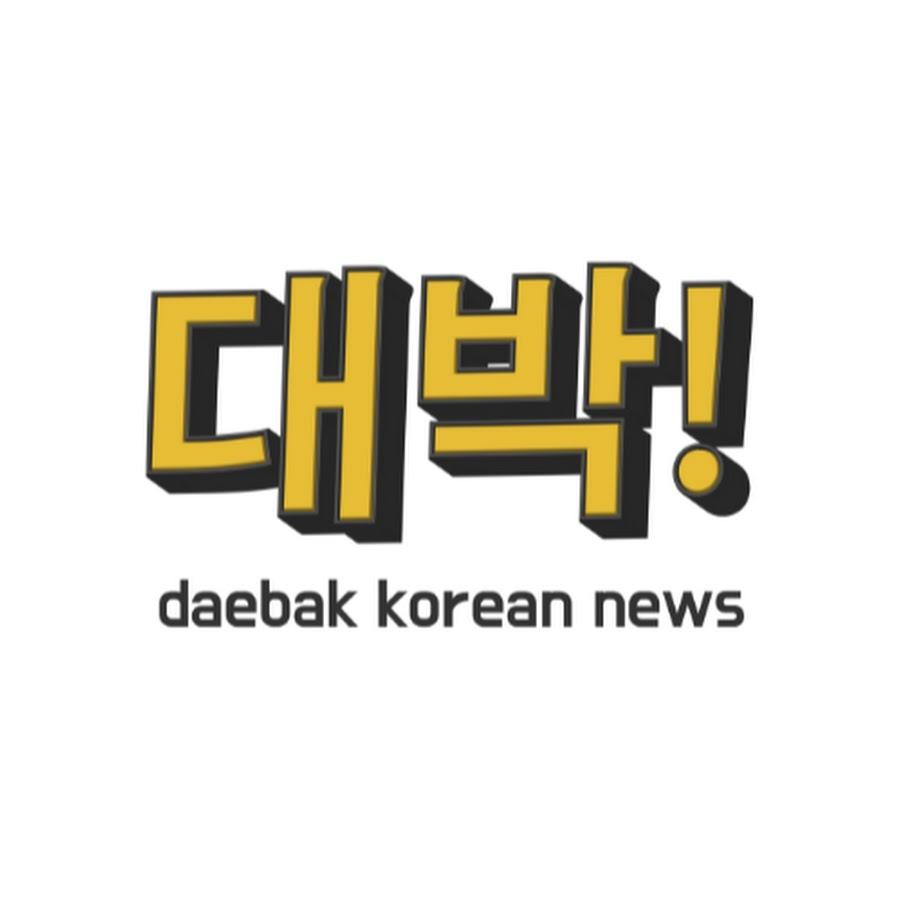 Daebak Korean News