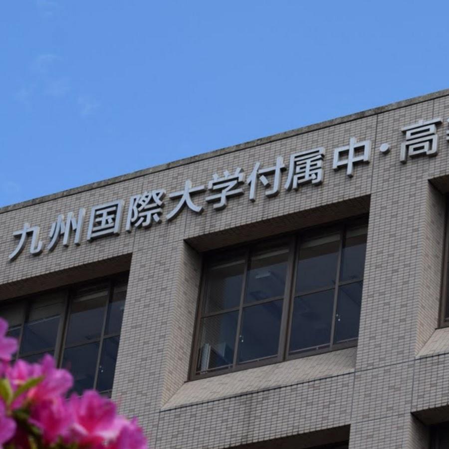 国際 大学 学校 九州 付属 高等