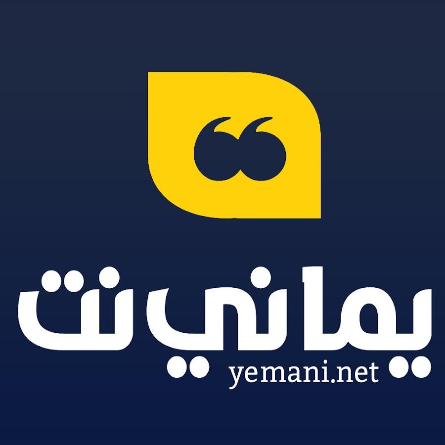 يماني نت - yemaninet