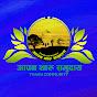 Aapan Tharu Samuday-Tharu Community - Youtube
