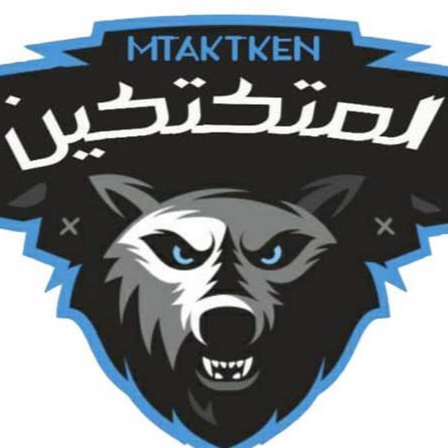 المتكتكين 2 Mtktaken