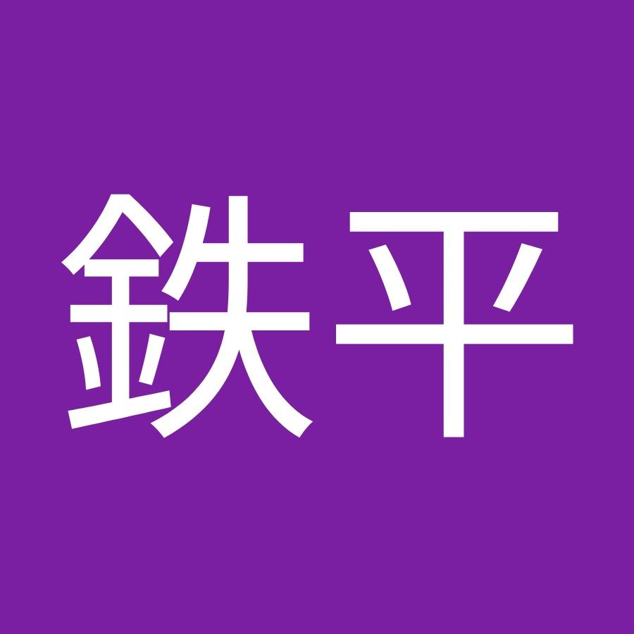中島鉄平 - YouTube