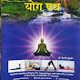 Yog Path Sansthan Jalandhar