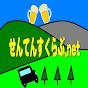 せんてんすくらぶ 登山動画&酒行ライブ Mountain video of Japan