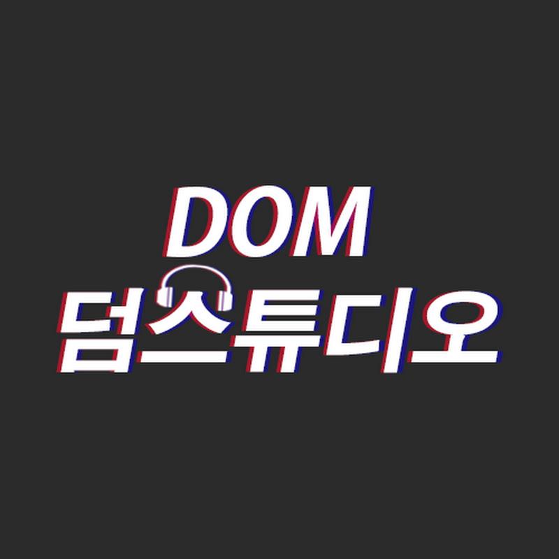DOM 덤스튜디오