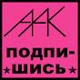 Александр Амочкин Коломна ААК