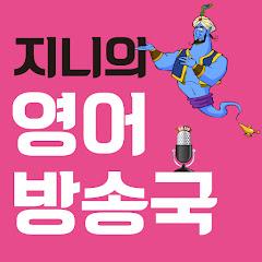 지니의영어방송국