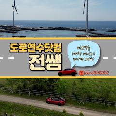 도로연수닷컴