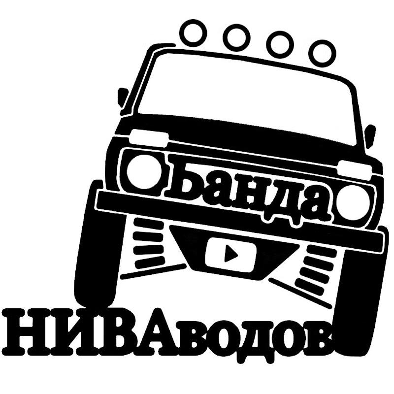Банда НИВАводов