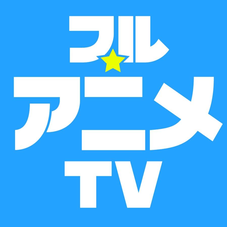 Youtubeプラス アニメ動画 無料で公式アニメが視聴できるYouTubeチャンネル「アニメログ」開設
