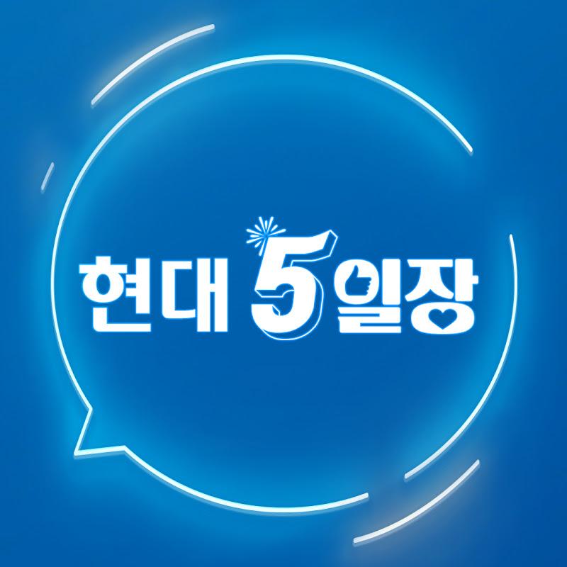 현대오일장 by 현대오일뱅크