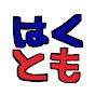 【はくとも】チャンネル!!
