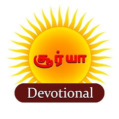 Surya Devotional