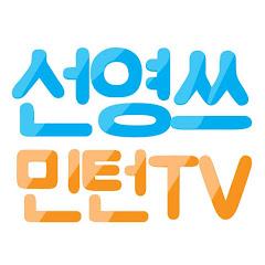 선영쓰민턴TV