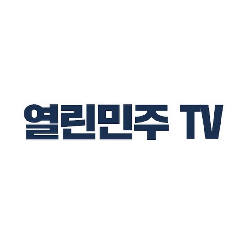 열린민주당TV