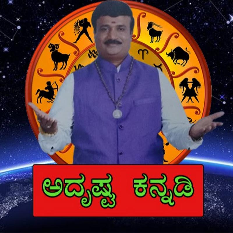 AdithyaNarayan Guruji - Adrustaa Kannadi