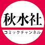 秋水社コミックチャンネル