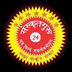 sanskritguru 24