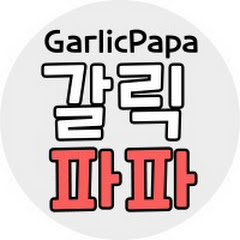 갈릭파파 GarlicPapa