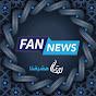 Fan News - فن نيوز