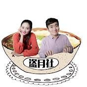 盗月社食遇记-Chinese Food Discover net worth