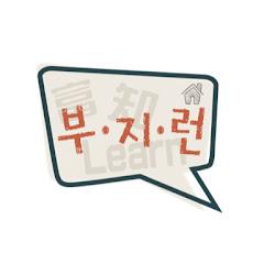 부룡의 부지런TV [부룡TV]