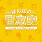 ほのぼの日本史