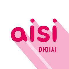 아이시 / aisi
