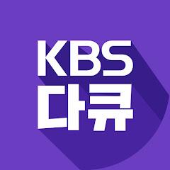 KBS 다큐
