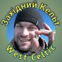 Західний Кельт. West Сeltic