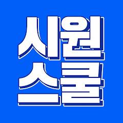 시원스쿨 기초영어 공식 유튜브