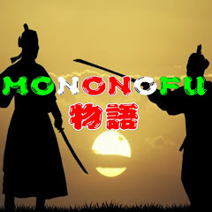 MONONOFU物語