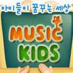 뮤직키즈[musickids.co.kr]