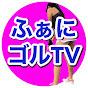 ふぁにゴルTV【FUNNY GOLF TV】