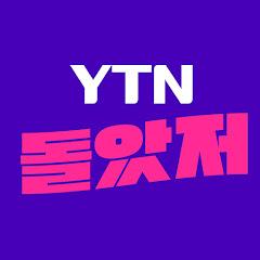 YTN 돌았저 - 돌발영상/ 알고리줌/ 뉴있저