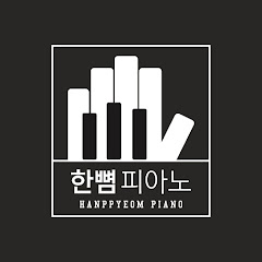 [HANPPYEOM]한뼘피아노