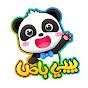 BabyBus Arabic TV - أغاني أطفال ورسوم متحركة