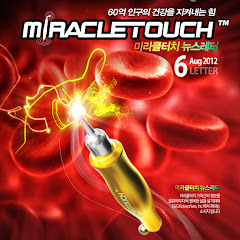 Miracle Touch미라클터치